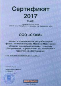 "Сертификат ООО ""СКАМ"" 2017 года"