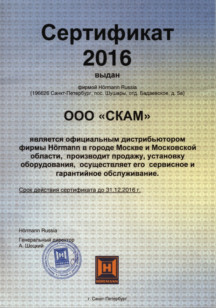 сертиф 2016