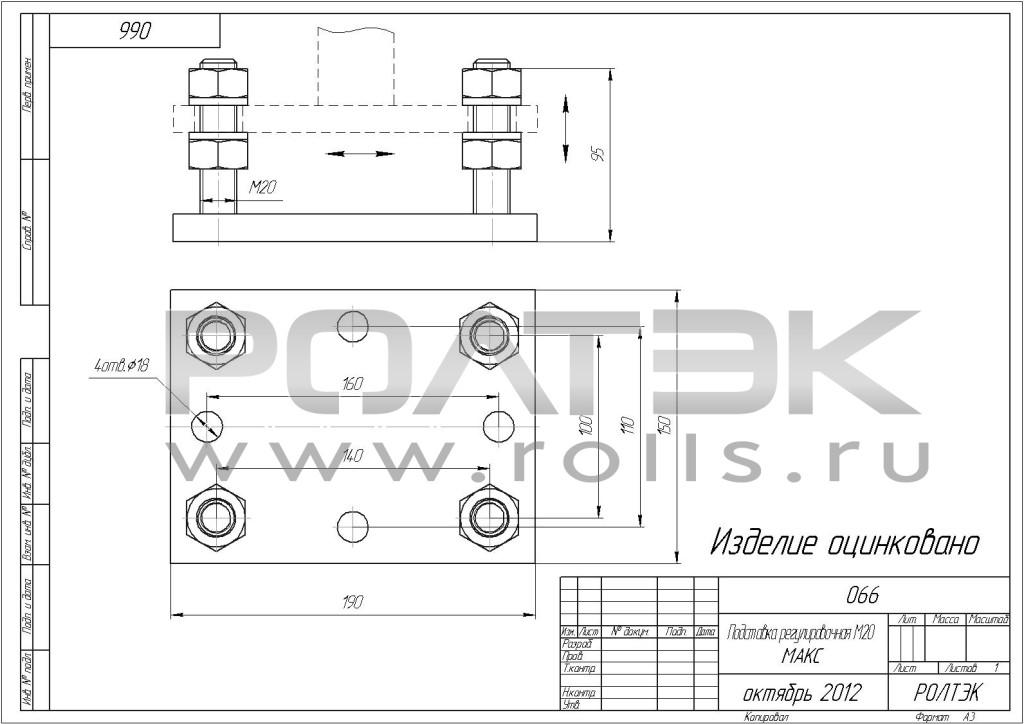 066 Подставка М20 МАКС