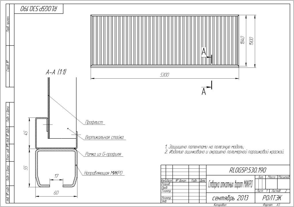 RL0G5P.530.190.8017 Створка откатных ворот МИКРО